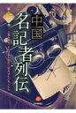 中国名記者列伝 正義を貫き、その文章を歴史に刻み込んだ先人たち 第2巻 /日本僑報社/柳斌傑