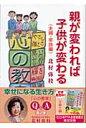 親が変われば子供が変わる  夫婦・家族編 /ふくろう出版/北村弥枝