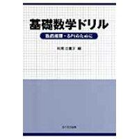 基礎数学ドリル 数的推理・SPIのために  /ふくろう出版/萩尾由貴子
