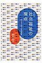 社会福祉の視点 はじめて学ぶ社会福祉  改訂版/ふくろう出版/鶴野隆浩