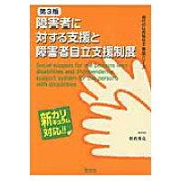 障害者に対する支援と障害者自立支援制度 新カリキュラム対応  第3版/久美/柏倉秀克