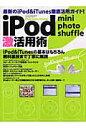 iPod mini photo shuffle激活用術 最新のiPod & iTunes徹底活用ガイド!  /インフォレスト
