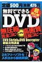 無料でできるDVD無圧縮完全コピ-vs高画質圧縮コピ- 超初心者大歓迎!  /インフォレスト