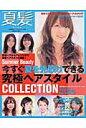 夏髪 Summerヘアカタログ 2006 /インフォレスト