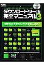 ダウンロ-ドツ-ル完全マニュアル PC・GIGA特別集中講座154 3 /インフォレスト