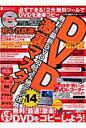 DVD激裏マスタ- PC・GIGA特別集中講座171 vol.14 /インフォレスト