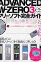 Advanced/W-zero 3「es」フリ-ソフト完全ガイド 決定版!!  /インフォレスト