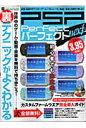PSP perfect next 世界中のゲ-ム・動画・音楽を持ち歩こう!  /インフォレスト