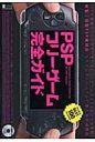 PSPフリ-ゲ-ム完全ガイド PC GIGA特別集中講座268  /インフォレスト