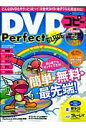 DVDコピ-perfect blade 簡単・無料・最先端!初心者でもゼッタイできる!  /インフォレスト