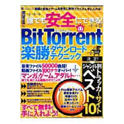 誰でも安全にできる! BitTorrent楽勝ダウンロ-ドテクニック 動画と音楽とゲ-ムを安全に無料でたくさん手に入れる  /インフォレスト