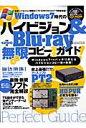 Windows 7時代のハイビジョン& Blu-ray無限コピ-完全ガイド! Windows 7でもバッチリ使えるハイビジョンコ  /インフォレスト