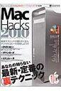 Mac Hacks PCGIGA特別集中講座386 2010 /インフォレスト