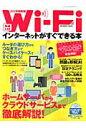 無線LAN Wi-Fiインタ-ネットがすぐできる本  2012年最新版 /インフォレストパブリッシング
