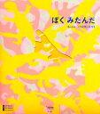 ぼくみたんだ(3冊セット)   /ア-トン新社
