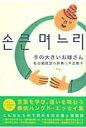 手の大きいお嫁さん 私の韓国語小辞典  /ア-トン新社/戸田郁子