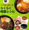 チゲ用土鍋つきらくらく韓国レシピ 石焼きビビンバ、プルコギもつくれる!  /ア-トン新社/松島彩
