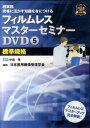 DVD>フィルムレスマスタ-セミナ-DVD  5 /PILAR PRESS/中島隆