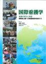 国際看護学 看護の統合と実践  /PILAR PRESS/柳澤理子