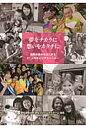 夢をチカラに想いをカタチに 国際体験からはじまる21人のキャリアスト-リ-  /PILAR PRESS/榎田勝利