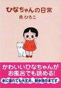 ひなちゃんの日常   耐水性版/フロンティアニセン/南ひろこ