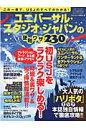 ユニバ-サル・スタジオ・ジャパンの便利ワザ230   /三才ブックス/USJマルトク研究会