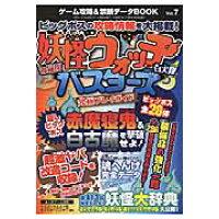 ゲ-ム攻略&禁断デ-タBOOK  vol.7 /三才ブックス