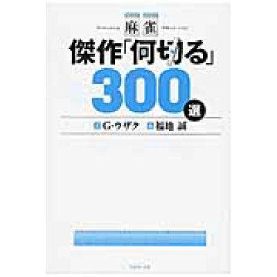 麻雀傑作「何切る」300選   /三才ブックス/G・ウザク