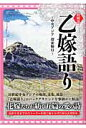 超解読乙嫁語り 中央アジア探索騎行  /三才ブックス