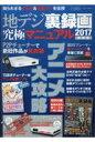 地デジ裏録画究極マニュアル  2017最新版 /三才ブックス/ラジオライフ編集部