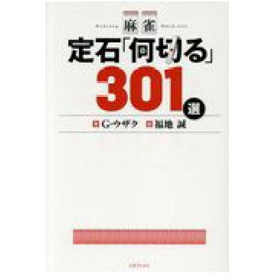 麻雀定石「何切る」301選   /三才ブックス/G・ウザク