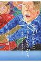 命のふるえによりそいながら 教育の原点を見つめて  /南の風社/浦木秀雄