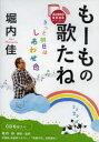 もーもの歌たね CD AUDIO 単行本・ムック / 堀内 佳 朗読・監修