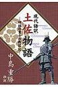 土佐物語 四国の勇士の戦国記  /南の風社/吉田孝世