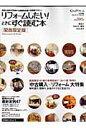 リフォ-ムしたい!ときにすぐ読む本 関西限定版 2006 autumn & w /リクル-トホ-ルディングス