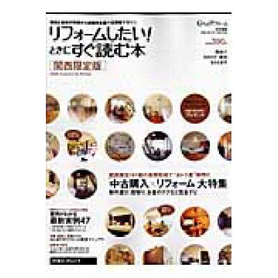 リフォ-ムしたい!ときにすぐ読む本 関西限定版 2006 autumn & w /リクル-ト
