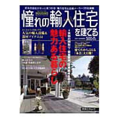 憧れの輸入住宅を建てる  2007 summer /リクル-ト/月刊ハウジング編集部