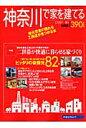 神奈川で家を建てる  2007冬 /リクル-ト/月刊ハウジング編集部