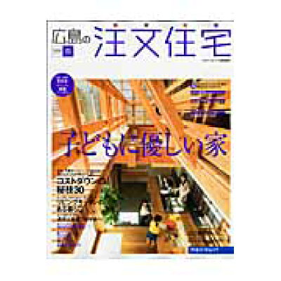 広島の注文住宅  2008春 /リクル-ト