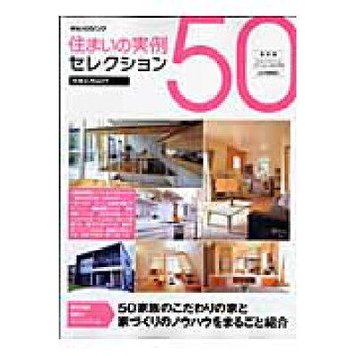 住まいの実例セレクション50 保存版 2008年版 /リクル-ト