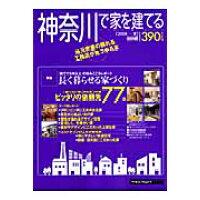 神奈川で家を建てる  2008夏 /リクル-ト/月刊ハウジング編集部