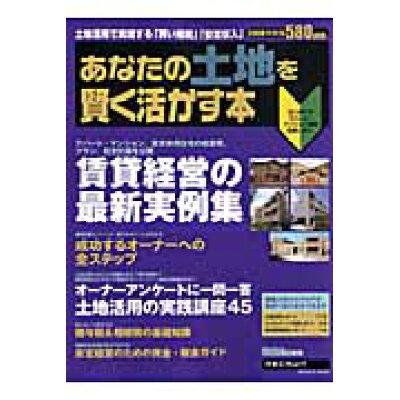 あなたの土地を賢く活かす本  2008年秋版 /リクル-ト/月刊ハウジング編集部