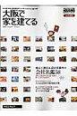 大阪で家を建てる  2008 autumn-win /リクル-ト/月刊ハウジング編集部