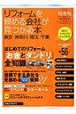 リフォ-ムを頼める会社が見つかる本 東京・神奈川・埼玉・千葉 2008年秋冬号 /リクル-ト