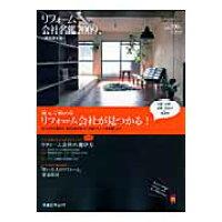 リフォ-ム会社名鑑 関西限定版 2009 /リクル-ト