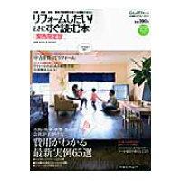リフォ-ムしたい!ときにすぐ読む本 関西限定版 2009 spring & s /リクル-ト