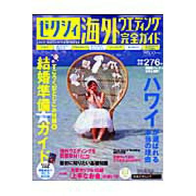 ゼクシィ海外ウエディング完全ガイド  2009 autumn & w /リクル-ト