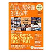 住まいの設備を選ぶ本  2010 spring /リクル-ト/月刊ハウジング編集部