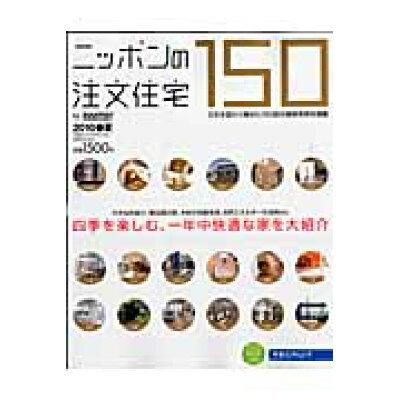 ニッポンの注文住宅  2010春夏 /リクル-ト