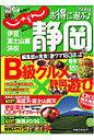 お得に遊ぶ♪静岡 完全保存版 2011-2012 /リクル-ト